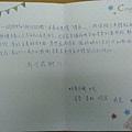 生命傳家 - 客戶心得與感謝函 - 8 - 林黃金蘭-姿蓁