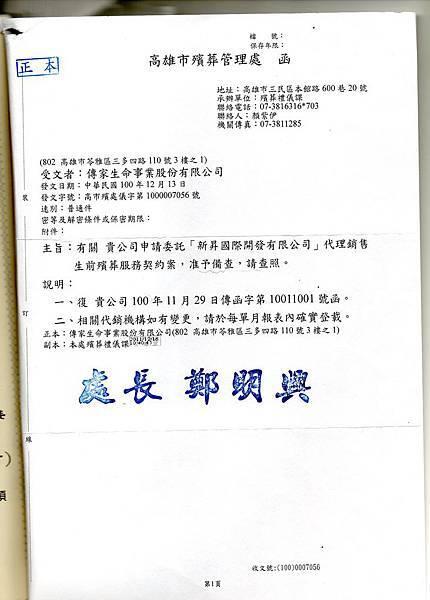 代理銷售生前殯葬服務契約業者備查函