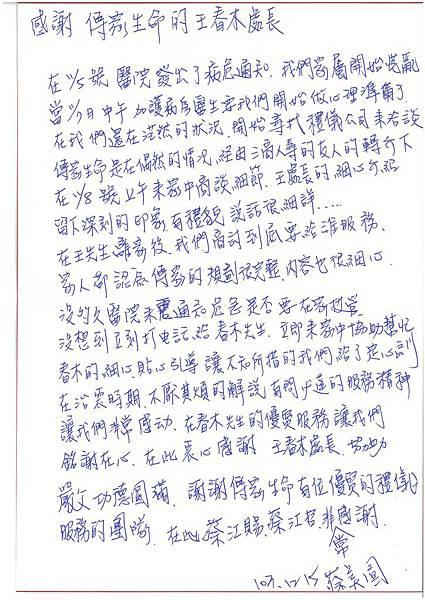 103.11.08蔡石榮2-春木