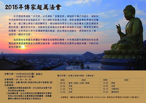 2015傳家超薦法會