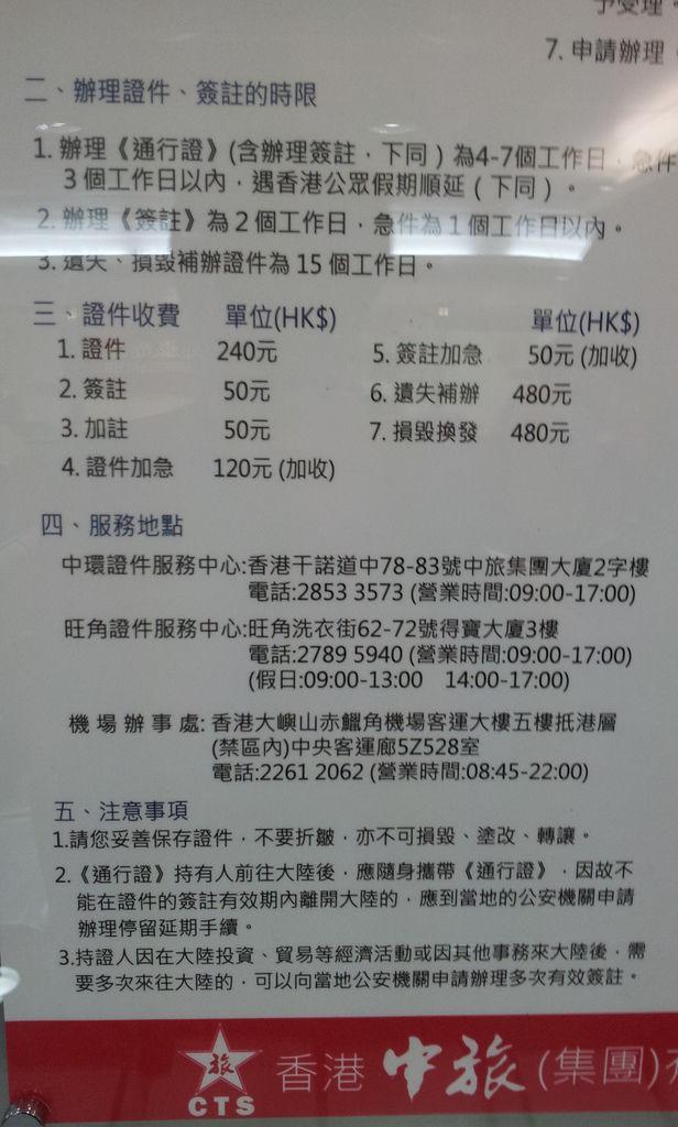 香港加簽台胞證
