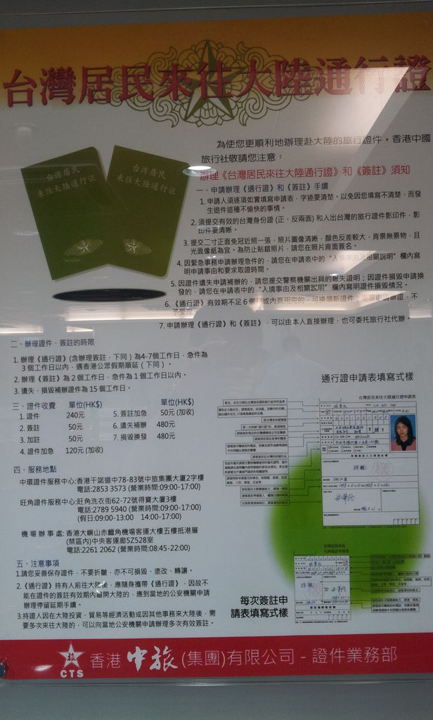 20121022_175825