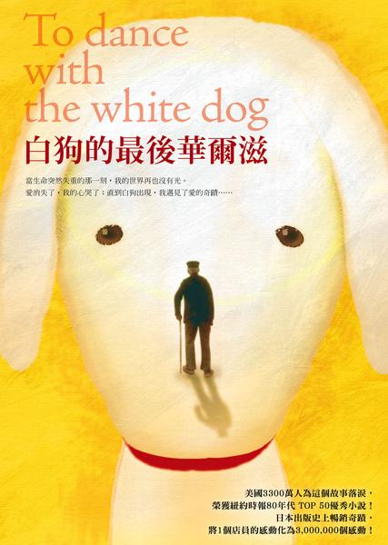 白狗的最後華爾滋To Dance With the White Dog.jpg