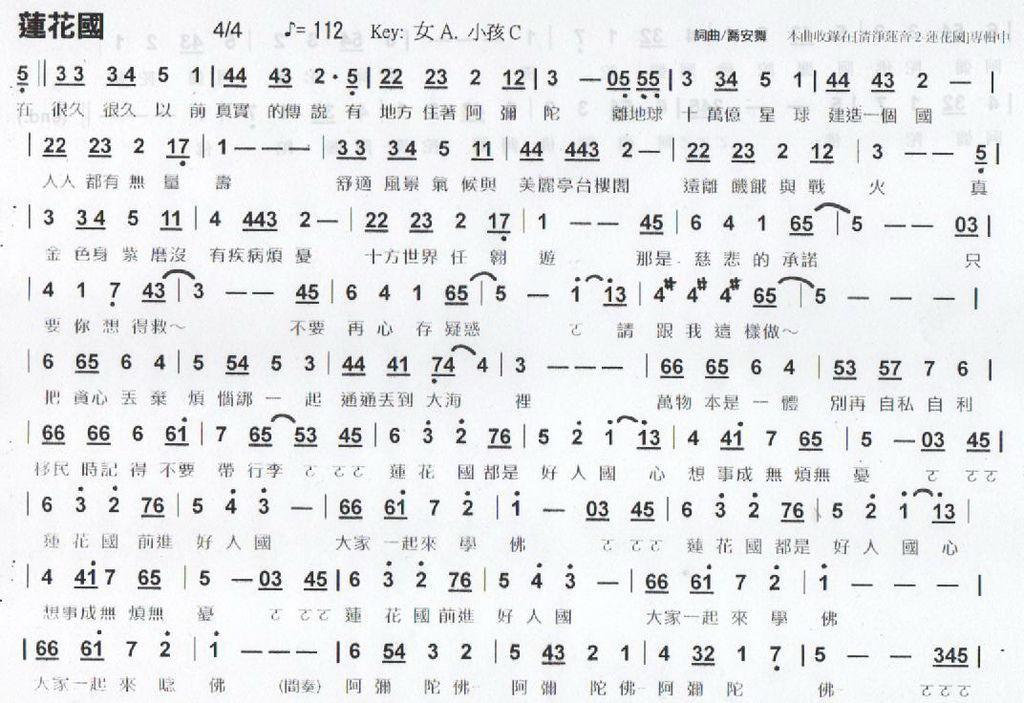 蓮花國簡譜及歌詞1.jpg