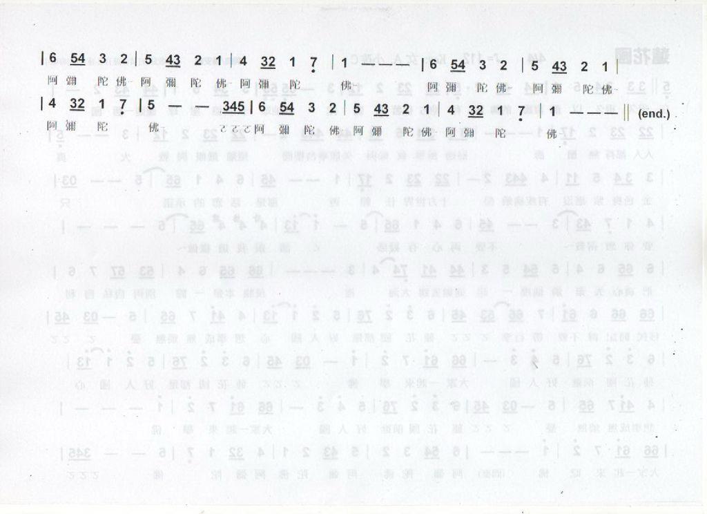 蓮花國簡譜及歌詞2.jpg