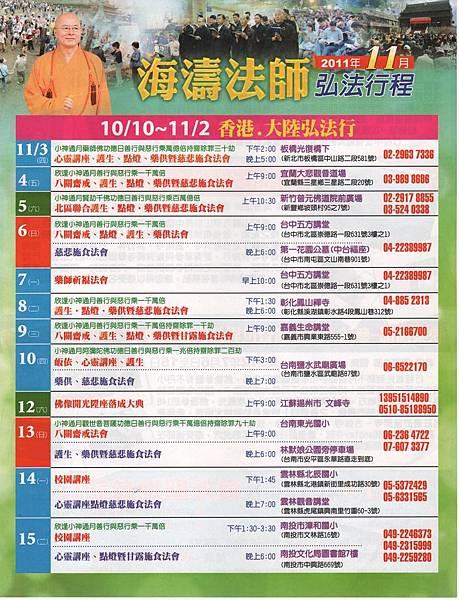 海濤法師2011年11月弘法行程.jpg