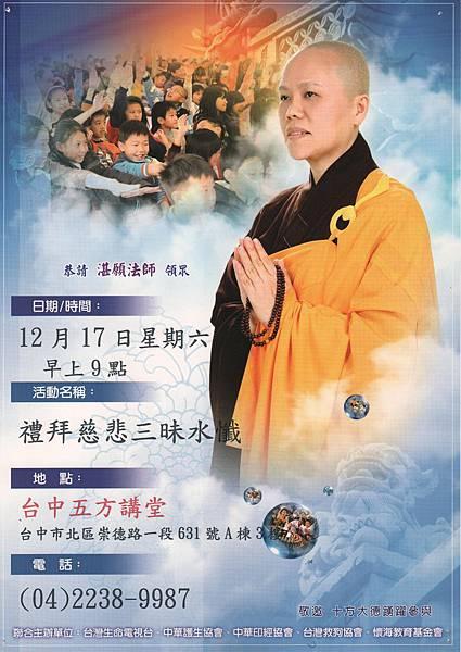 100年12月17日慈悲三昧水懺法會.jpg