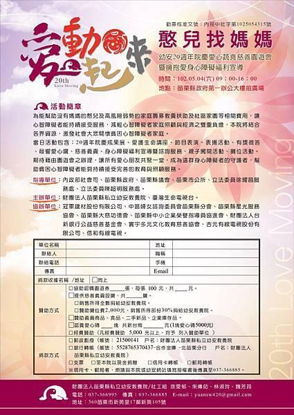 5月4日園遊會申請