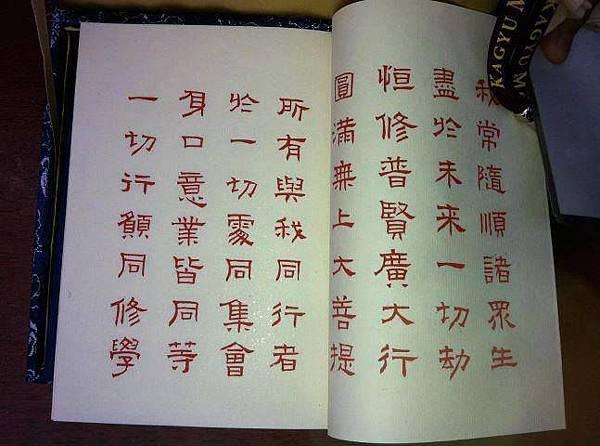 普賢行願品 用鮮血與紅墨汁書寫