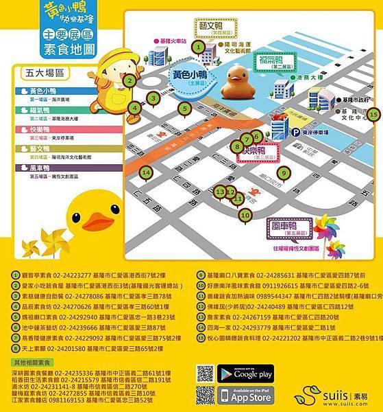 基隆黃色小鴨展區與素食地圖
