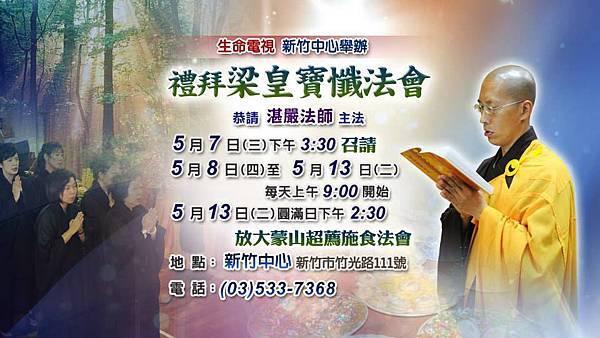 5月7日新竹梁皇寶懺法會