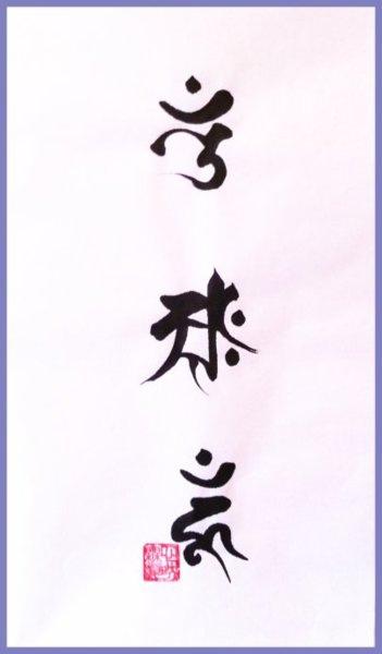 唵啊吽 梵文