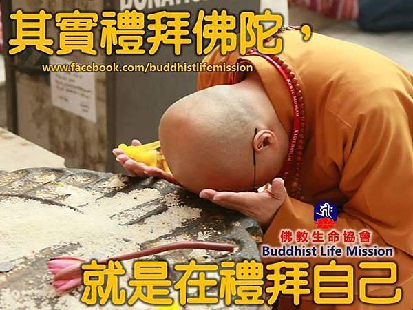 禮拜佛陀就是在禮拜自己