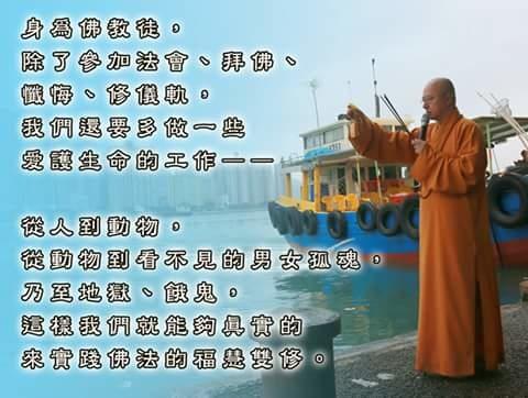身為佛教徒
