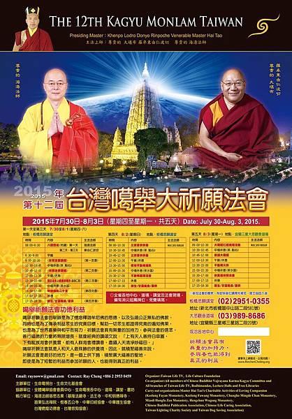 2015年台灣噶舉大祈願法會