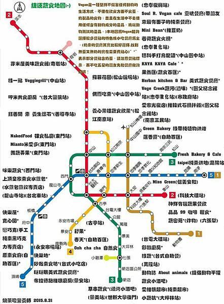 捷運蔬食地圖