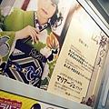 電車上看到的優子廣告