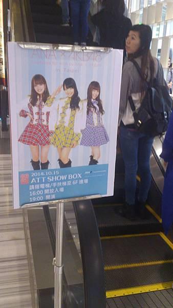 在ATT一樓的小指引海報
