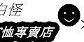 WOLF的露天招牌測試01.jpg
