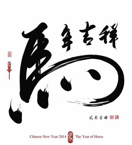 2014春節祝福語