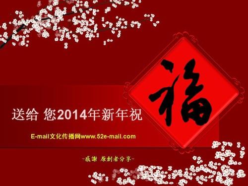 祝新春快樂