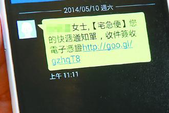 手機簡訊簽收包裹 小心有詐