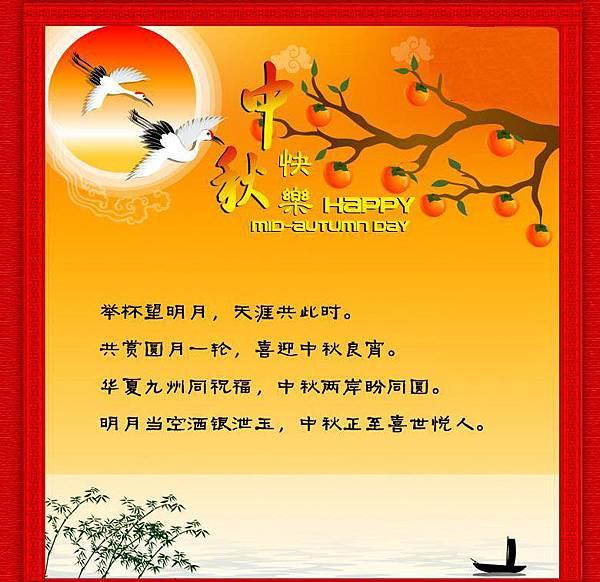 中秋節快樂