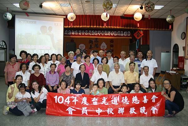 104年台光道德慈善會中秋節會員聯誼會