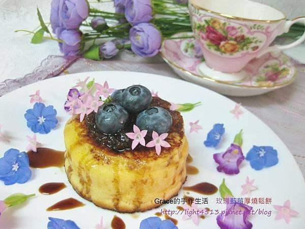 玫瑰藍莓厚燒鬆餅