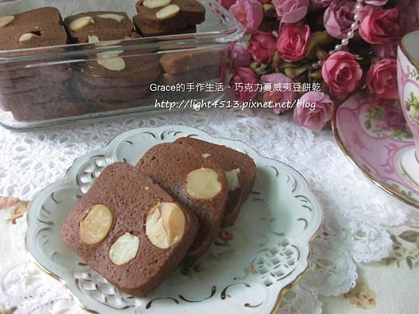 巧克力夏威夷豆餅乾
