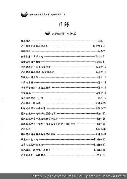 2011光的故事集Index1