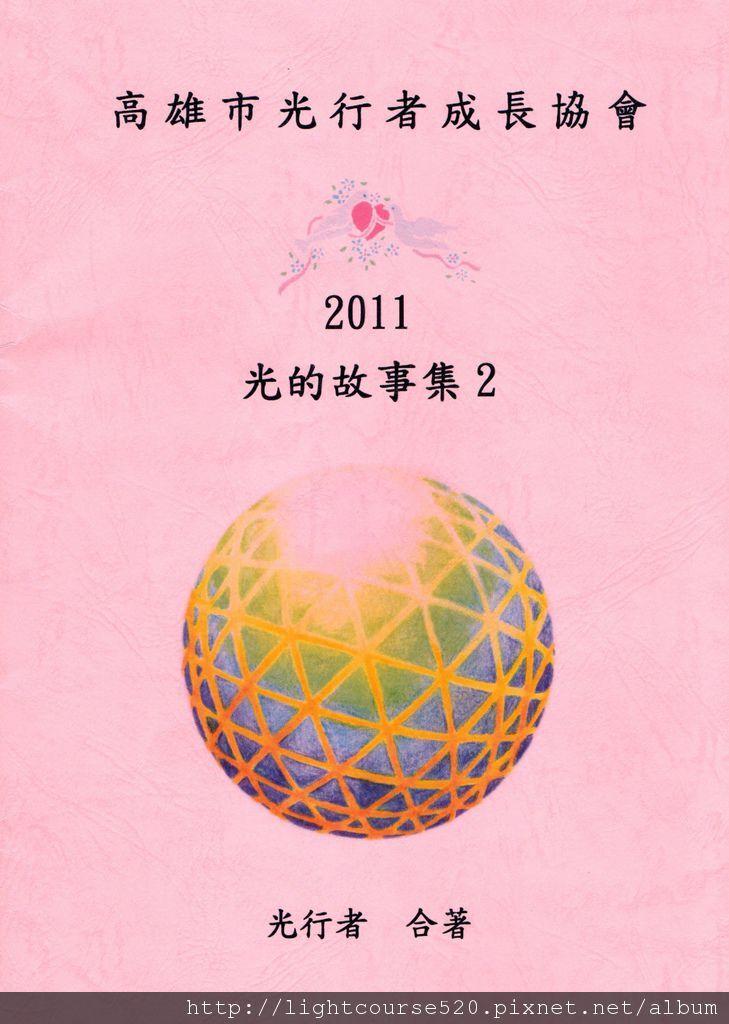 2011光的故事集1