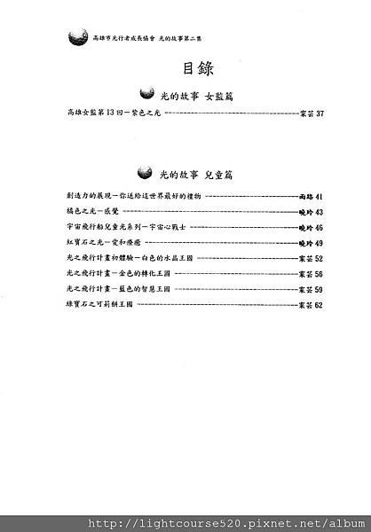 2011光的故事集Index2