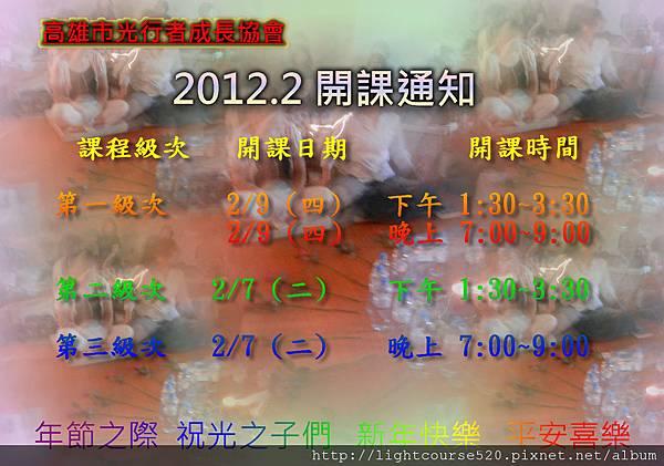 2012.02開課公告