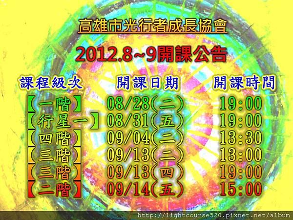 201208-9開課通知0905
