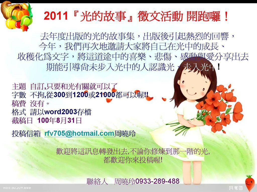 2011『光的故事』徵文活動 開跑囉!