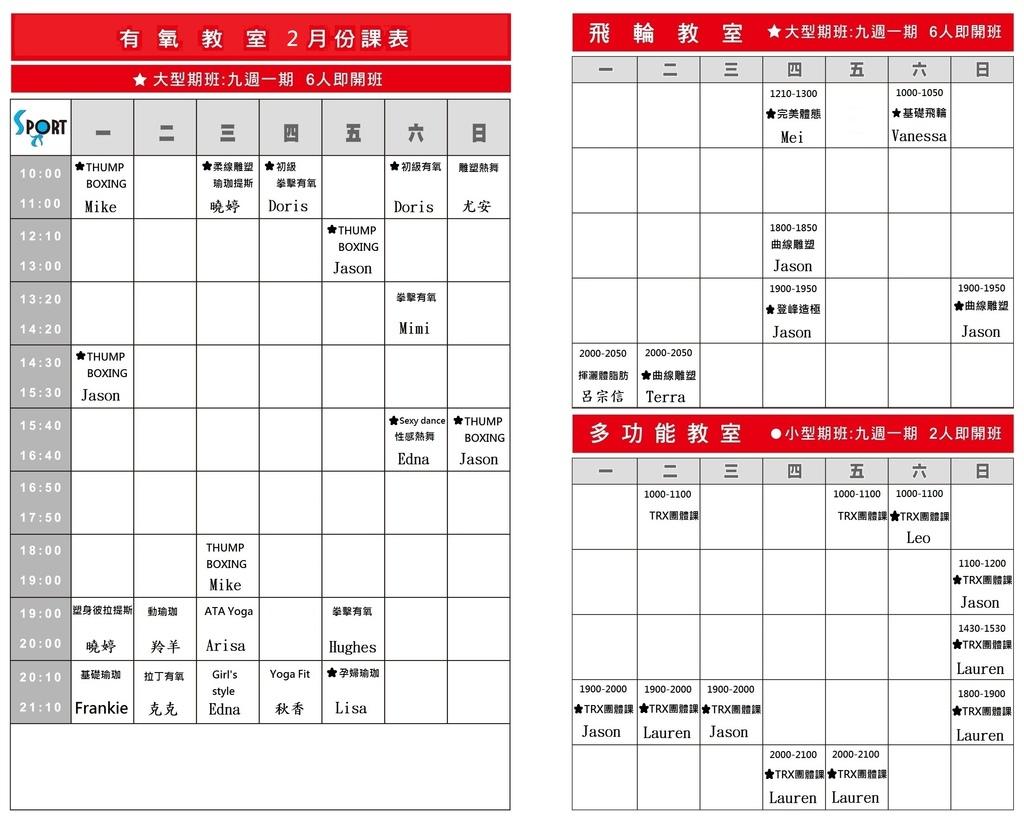 輕適能運度空間2月份課表