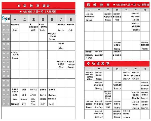 輕適能運動空間-四月份課表