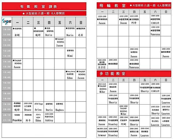 五月份課表