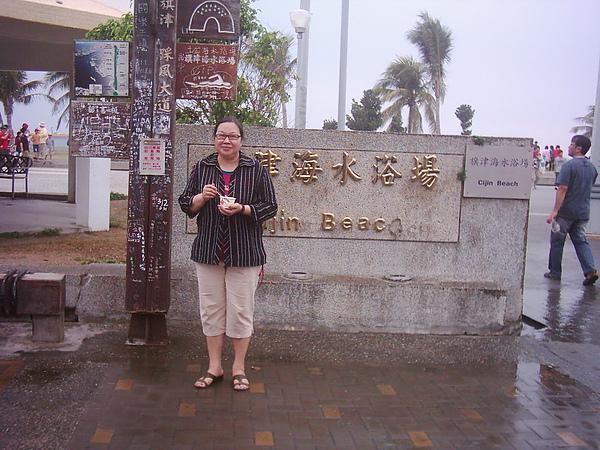 98年高雄港及旗津和美術館照片 020.jpg