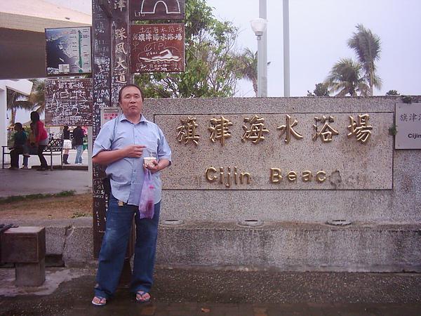 98年高雄港及旗津和美術館照片 021.jpg