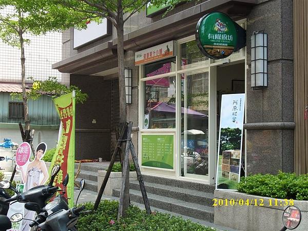 康苑有機 蘆洲正和店 016.jpg
