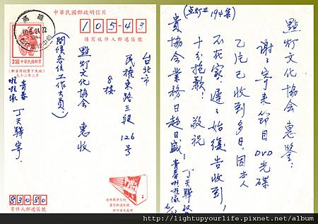 丁爺爺寄來的名信片
