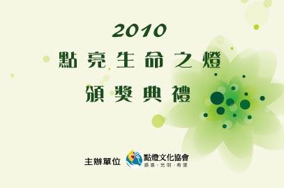 2010點亮生命之燈邀請卡-3(封面).jpg