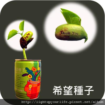 希望種子pic.jpg