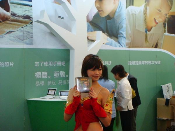 台中資訊展