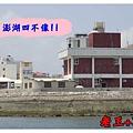 澎湖DAY1 (183).jpg