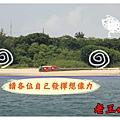 澎湖DAY1 (188).jpg