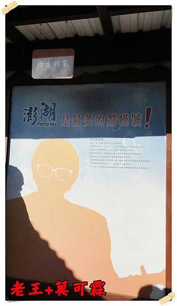 澎湖DAY1 (004).jpg