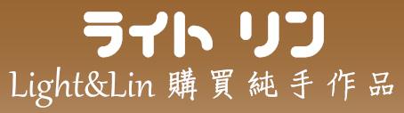 購買純手作品.jpg